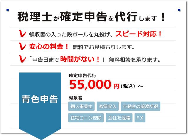税理士が確定申告を代行します!確定申告代行55,000円(税込)~